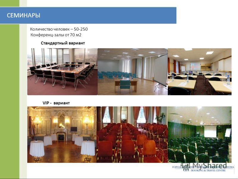 СЕМИНАРЫ Количество человек – 50-250 Конференц-залы от 70 м2 Стандартный вариант VIP - вариант