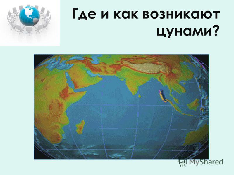 Где и как возникают цунами?