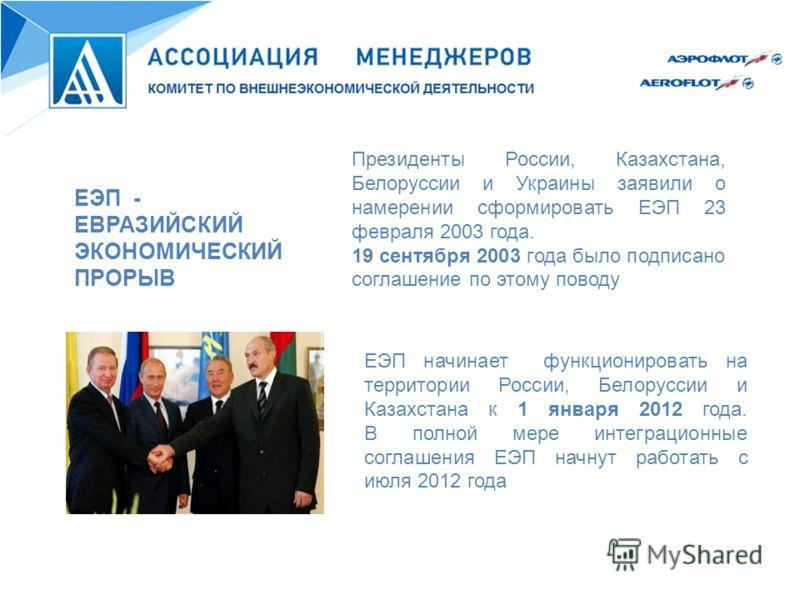 Президенты России, Казахстана, Белоруссии и Украины заявили о намерении сформировать ЕЭП 23 февраля 2003 года. 19 сентября 2003 года было подписано соглашение по этому поводу ЕЭП начинает функционировать на территории России, Белоруссии и Казахстана