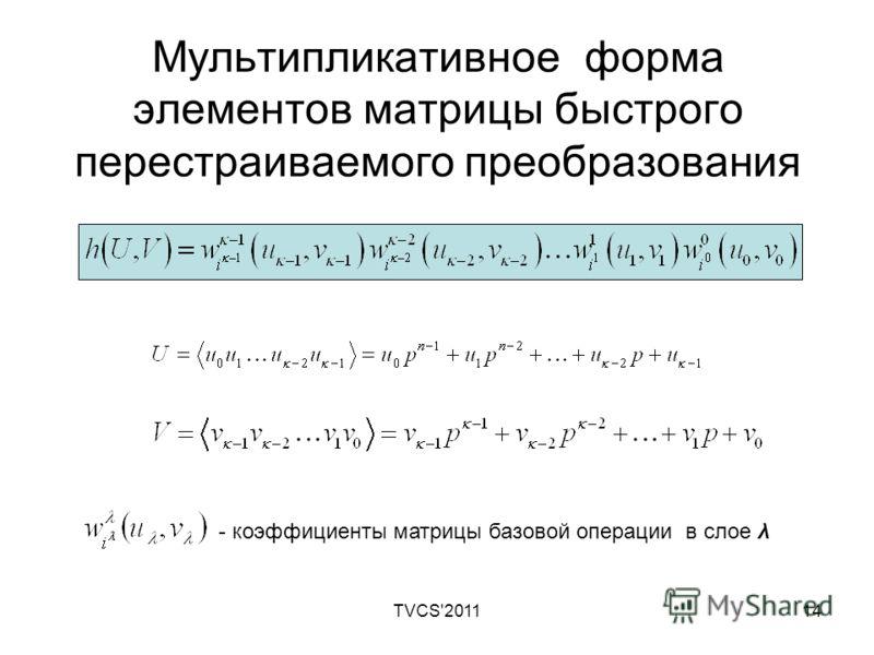 TVCS'201114 Мультипликативное форма элементов матрицы быстрого перестраиваемого преобразования - коэффициенты матрицы базовой операции в слое λ