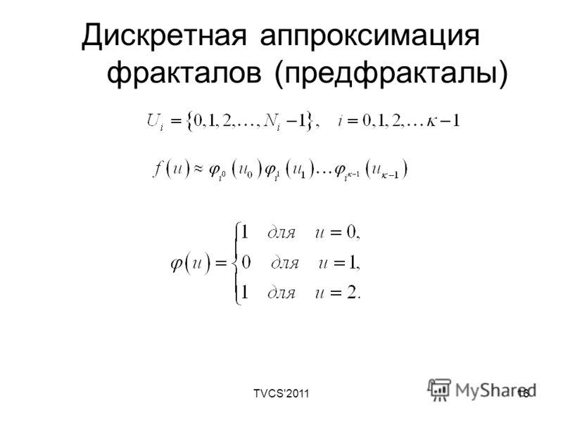 TVCS'201116 Дискретная аппроксимация фракталов (предфракталы)