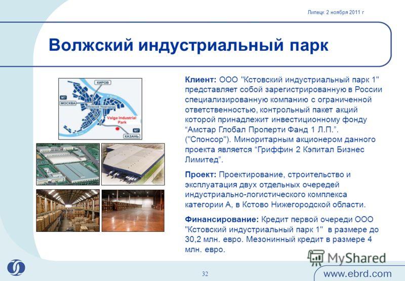 Липецк 2 ноября 2011 г 32 Волжский индустриальный парк Клиент: ООО