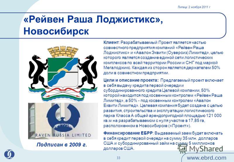 Липецк 2 ноября 2011 г 33 «Рейвен Раша Лоджистикс», Новосибирск Подписан в 2009 г. Клиент: Разрабатываемый Проект является частью совместного предприятия компаний «Рейвен Раша Лоджистикс» и «Авалон Эквити (Оуверсиз) Лимитед», целью которого является