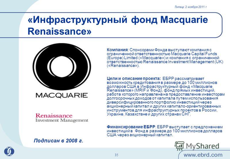 Липецк 2 ноября 2011 г 35 «Инфраструктурный фонд Macquarie Renaissance» Компания: Спонсорами Фонда выступают компания c ограниченной ответственностью Macquarie Capital Funds (Europe) Limited («Macquarie») и компания с ограниченной ответственностью Re
