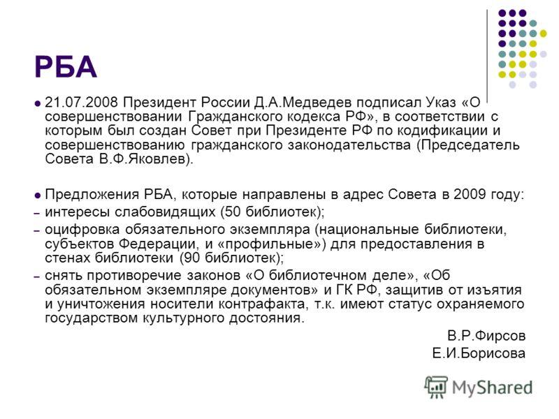 РБА 21.07.2008 Президент России Д.А.Медведев подписал Указ «О совершенствовании Гражданского кодекса РФ», в соответствии с которым был создан Совет при Президенте РФ по кодификации и совершенствованию гражданского законодательства (Председатель Совет