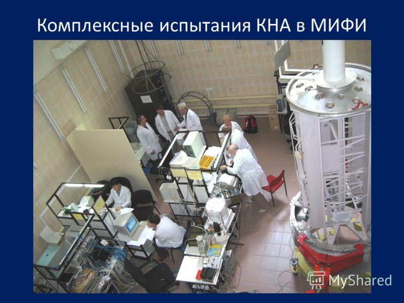 Комплексные испытания КНА в МИФИ