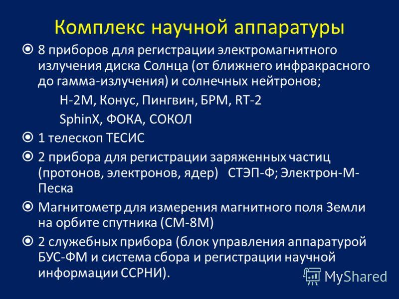 Комплекс научной аппаратуры 8 приборов для регистрации электромагнитного излучения диска Солнца (от ближнего инфракрасного до гамма-излучения) и солнечных нейтронов; Н-2М, Конус, Пингвин, БРМ, RT-2 SphinX, ФОКА, СОКОЛ 1 телескоп ТЕСИС 2 прибора для р