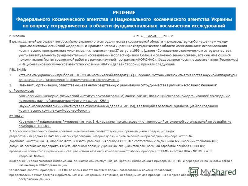 РЕШЕНИЕ Федерального космического агентства и Национального космического агентства Украины по вопросу сотрудничества в области фундаментальных космических исследований г. Москва« 21 » __июня___ 2006 г. В целях дальнейшего развития российско-украинско