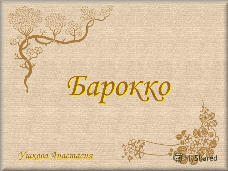 Барокко Барокко Ушкова Анастасия