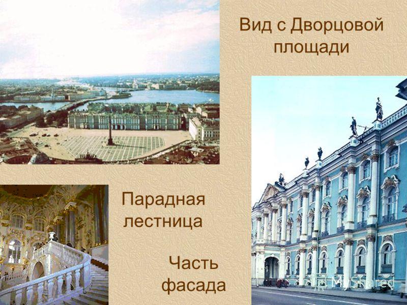 Вид с Дворцовой площади Парадная лестница Часть фасада