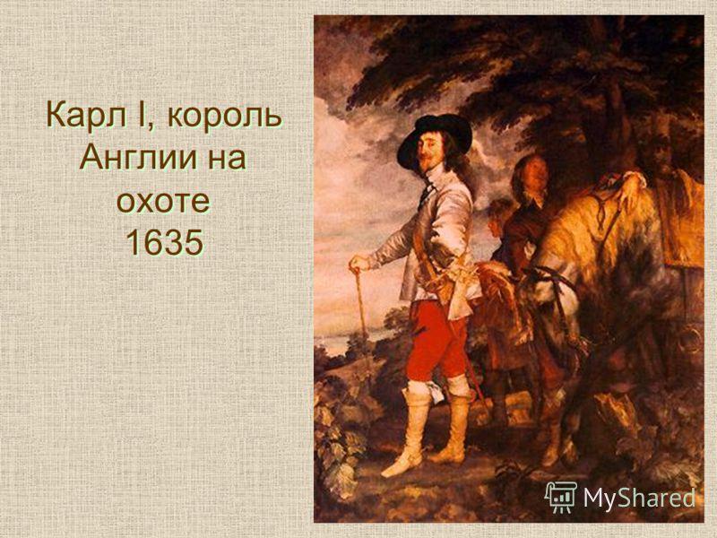 Карл I, король Англии на охоте 1635