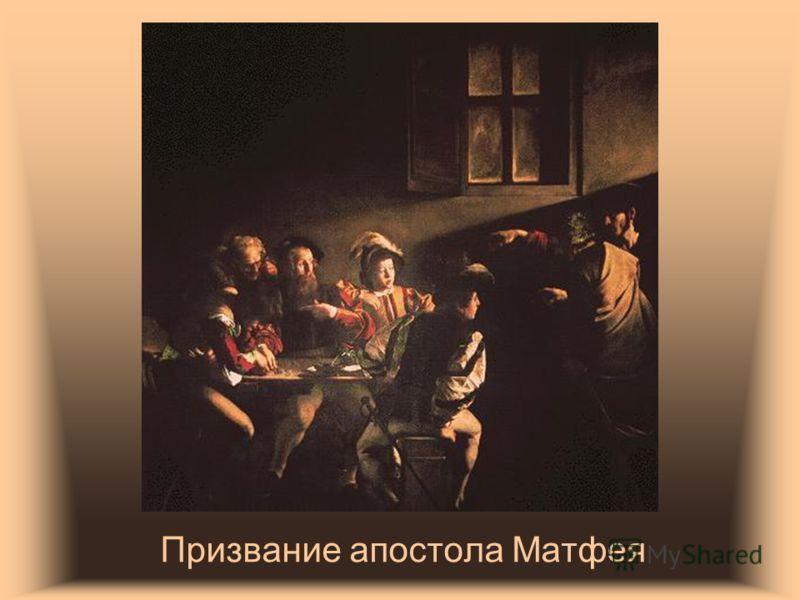 Призвание апостола Матфея