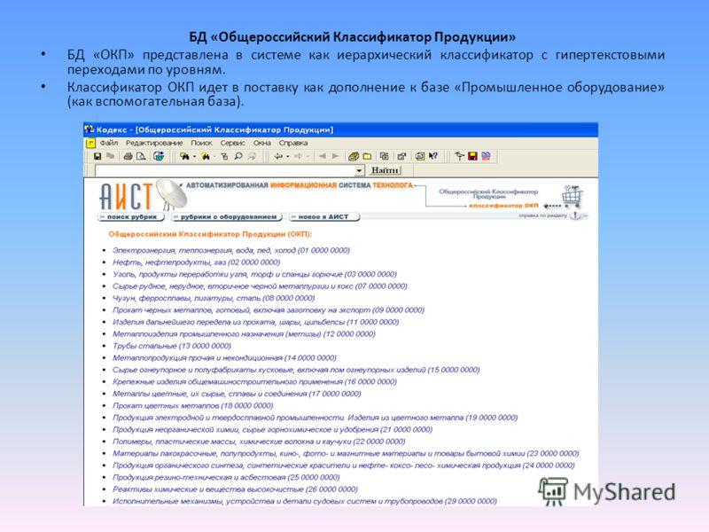 БД «Общероссийский Классификатор Продукции» БД «ОКП» представлена в системе как иерархический классификатор с гипертекстовыми переходами по уровням. Классификатор ОКП идет в поставку как дополнение к базе «Промышленное оборудование» (как вспомогатель