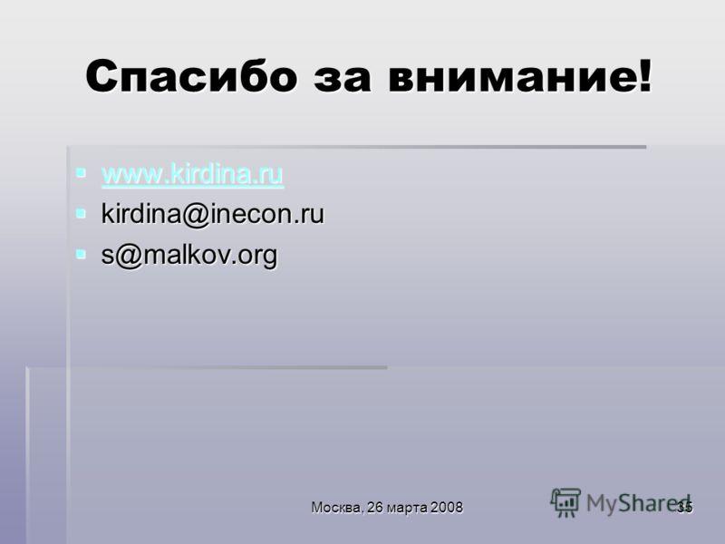 Москва, 26 марта 200835 Спасибо за внимание! www.kirdina.ru www.kirdina.ru www.kirdina.ru kirdina@inecon.ru kirdina@inecon.ru s@malkov.org s@malkov.org