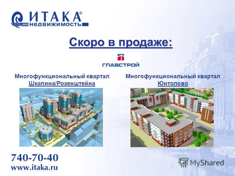 Скоро в продаже: Многофункциональный квартал Шкапина/Розенштейна Многофункциональный квартал Юнтолово