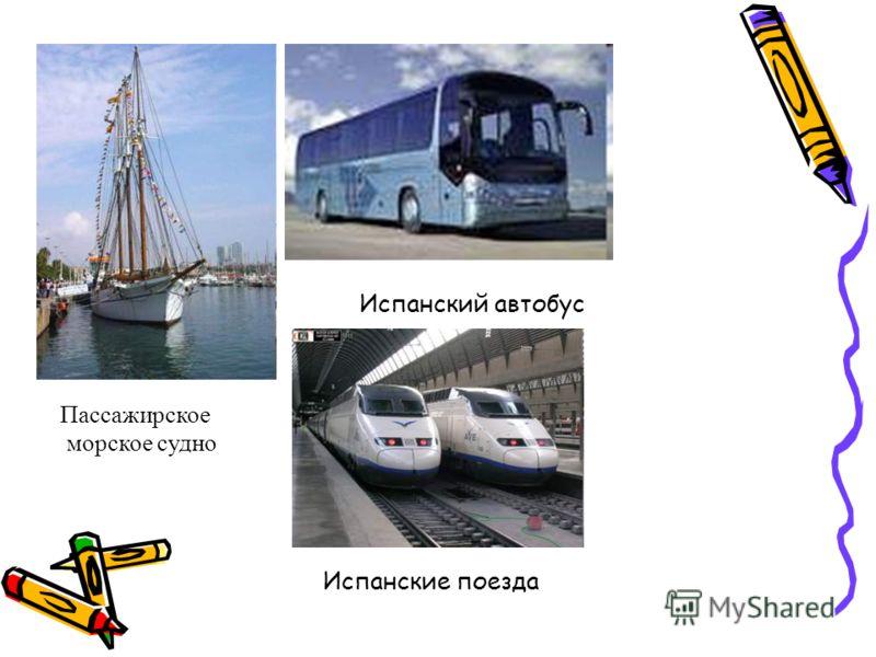 Испанские поезда Испанский автобус Пассажирское морское судно
