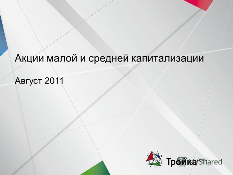 Акции малой и средней капитализации Август 2011