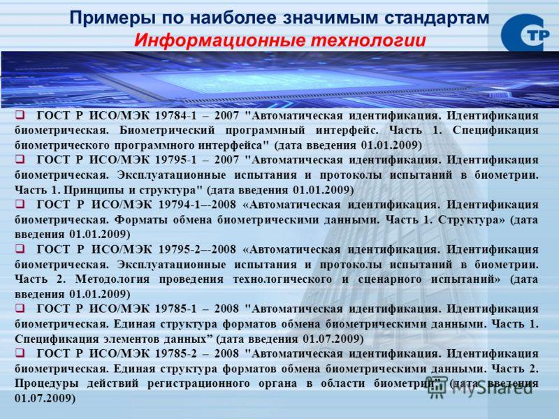 Примеры по наиболее значимым стандартам Информационные технологии ГОСТ Р ИСО/МЭК 19784-1 – 2007