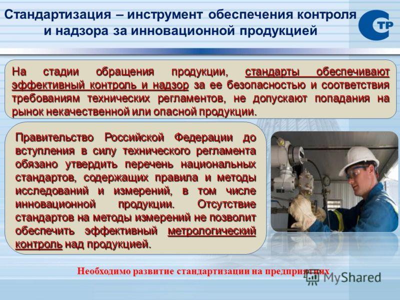 На стадии обращения продукции, стандарты обеспечивают эффективный контроль и надзор за ее безопасностью и соответствия требованиям технических регламентов, не допускают попадания на рынок некачественной или опасной продукции. Правительство Российской