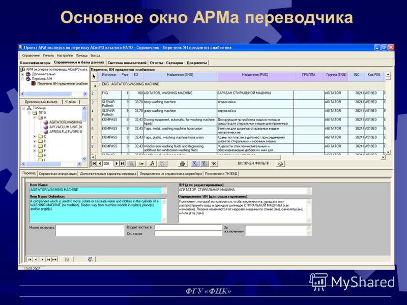 ФГУ «ФЦК» Основное окно АРМа переводчика