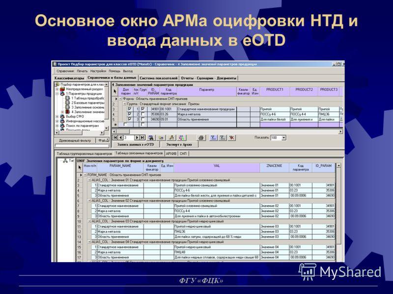 ФГУ «ФЦК» Основное окно АРМа оцифровки НТД и ввода данных в eOTD