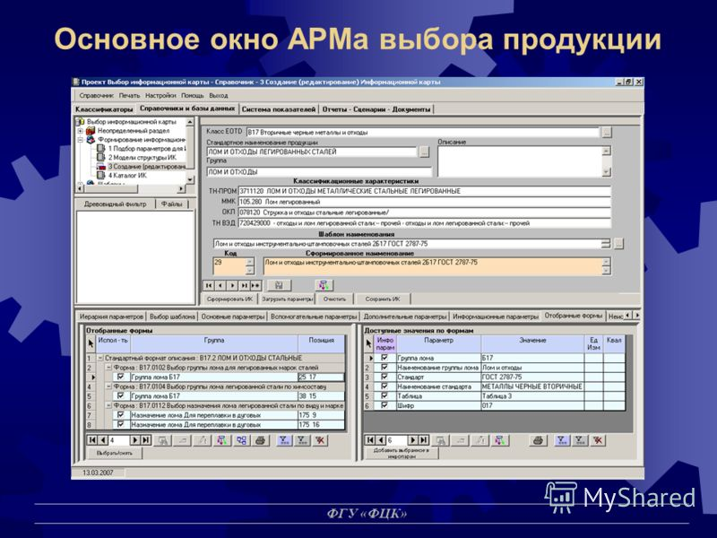 ФГУ «ФЦК» Основное окно АРМа выбора продукции