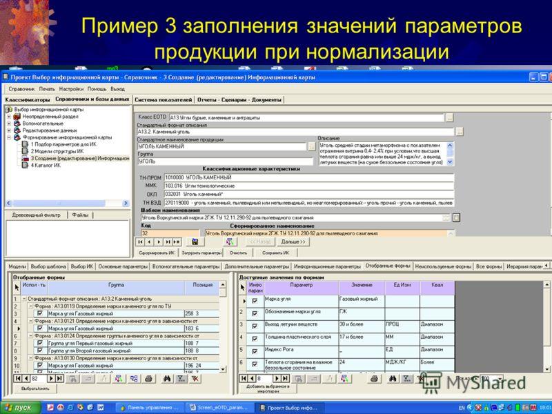 Пример 3 заполнения значений параметров продукции при нормализации