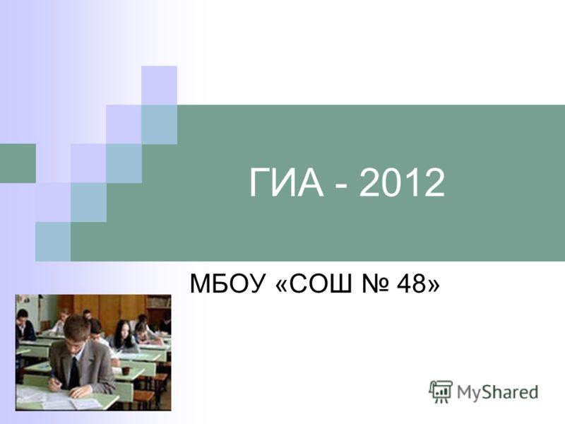 ГИА - 2012 МБОУ «СОШ 48»