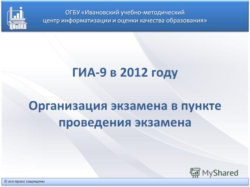 ГИА-9 в 2012 году Организация экзамена в пункте проведения экзамена
