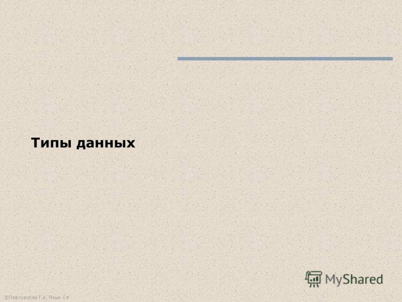 ©Павловская Т.А. Язык С# Типы данных