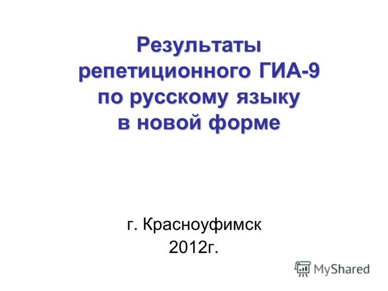 Результаты репетиционного ГИА-9 по русскому языку в новой форме г. Красноуфимск 2012г.