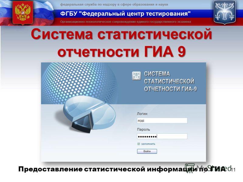 11 Предоставление статистической информации по ГИА Система статистической отчетности ГИА 9