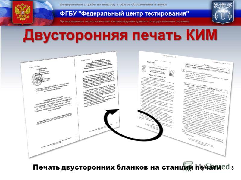 13 Печать двусторонних бланков на станции печати Двусторонняя печать КИМ