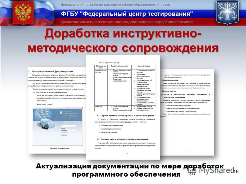 16 Актуализация документации по мере доработок программного обеспечения Доработка инструктивно- методического сопровождения