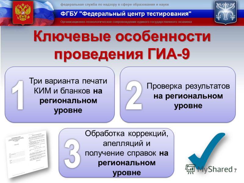 Ключевые особенности проведения ГИА-9 7 Три варианта печати КИМ и бланков на региональном уровне Проверка результатов на региональном уровне Обработка коррекций, апелляций и получение справок на региональном уровне