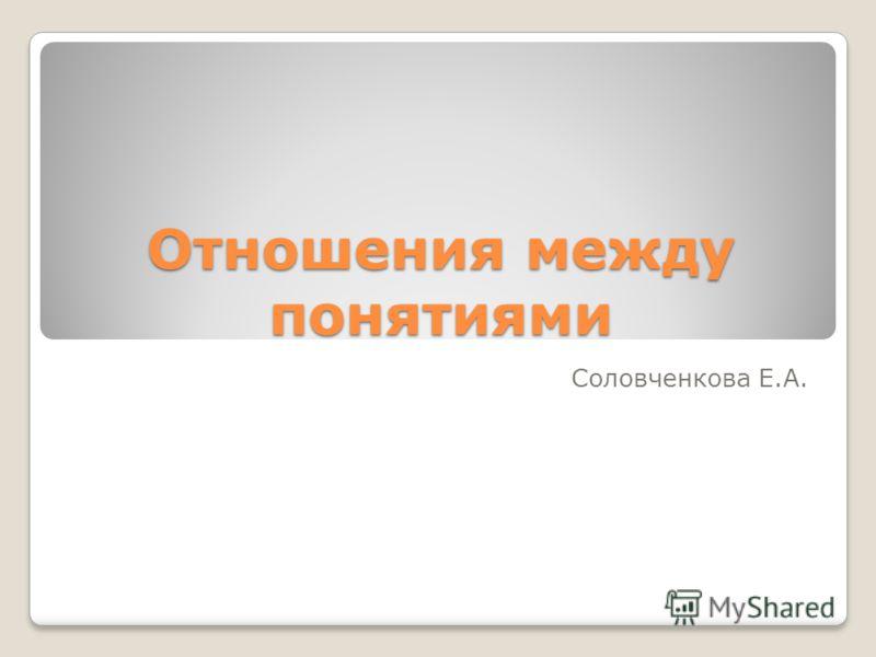 Отношения между понятиями Соловченкова Е.А.