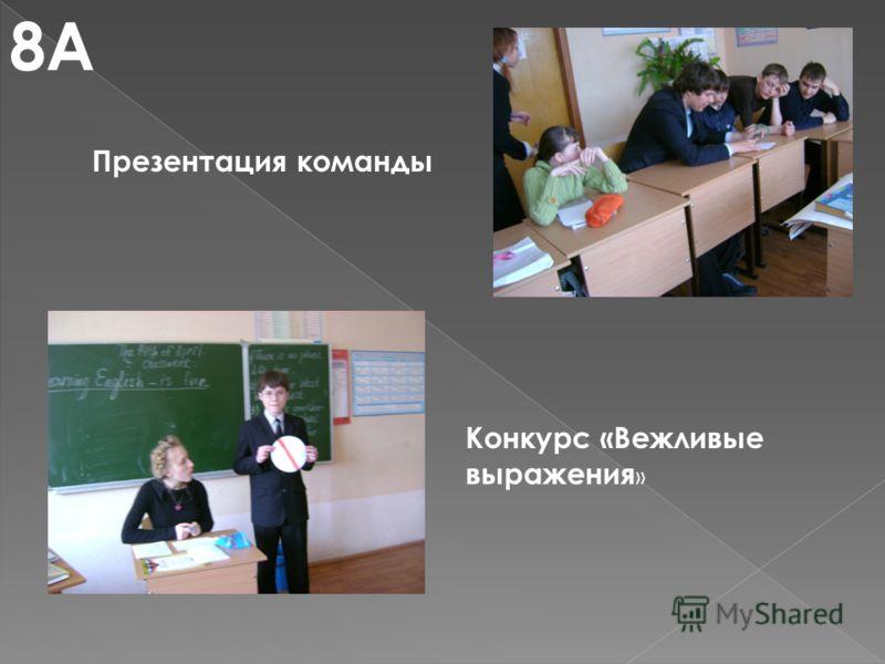 Презентация команды Конкурс «Вежливые выражения » 8А