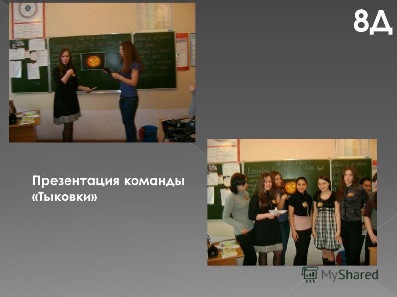Презентация команды «Тыковки» 8Д