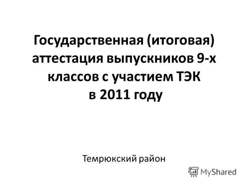 Государственная (итоговая) аттестация выпускников 9-х классов с участием ТЭК в 2011 году Темрюкский район