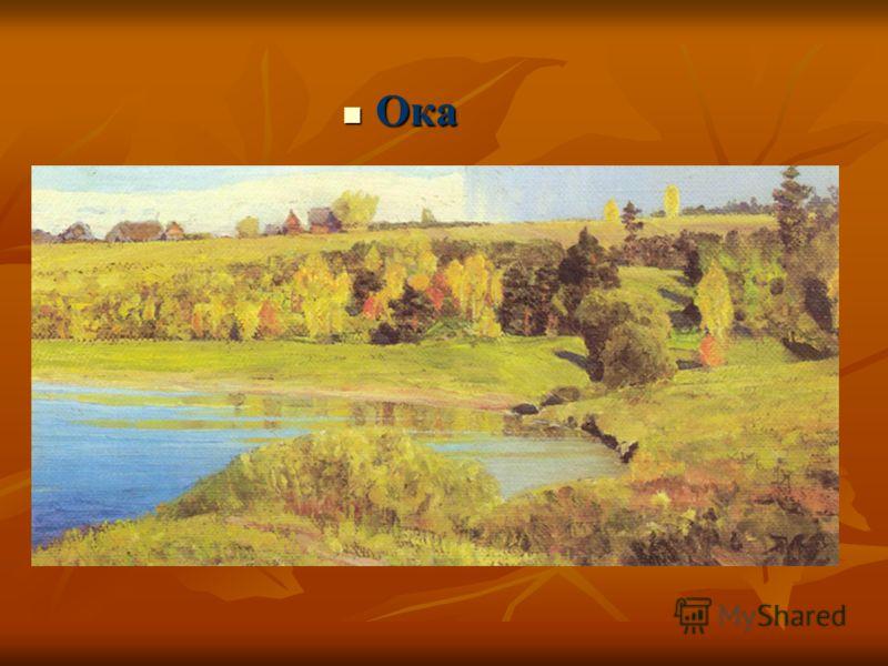 Ока Ока