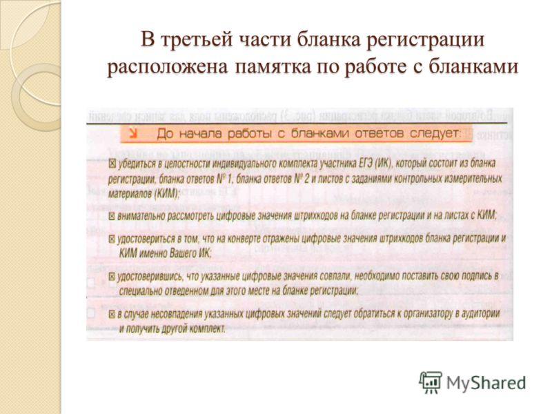 В третьей части бланка регистрации расположена памятка по работе с бланками