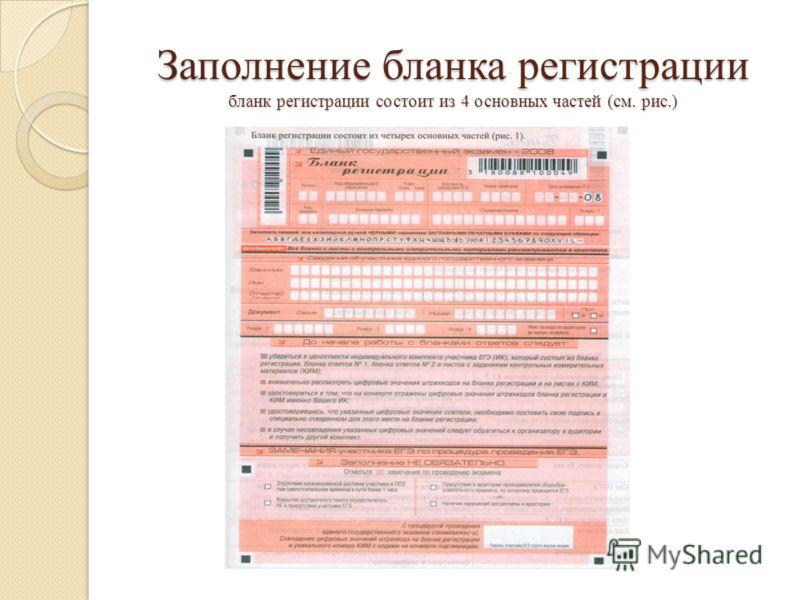 Заполнение бланка регистрации бланк регистрации состоит из 4 основных частей (см. рис.)