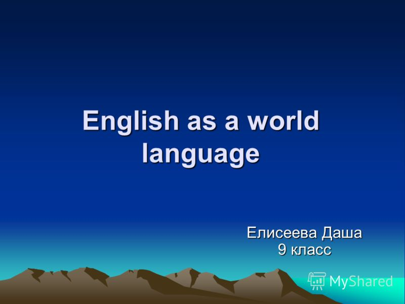 English as a world language Елисеева Даша 9 класс