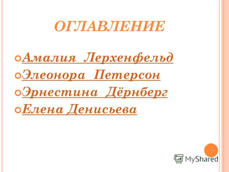 ОГЛАВЛЕНИЕ Амалия Лерхенфельд Элеонора Петерсон Эрнестина Дёрнберг Елена Денисьева