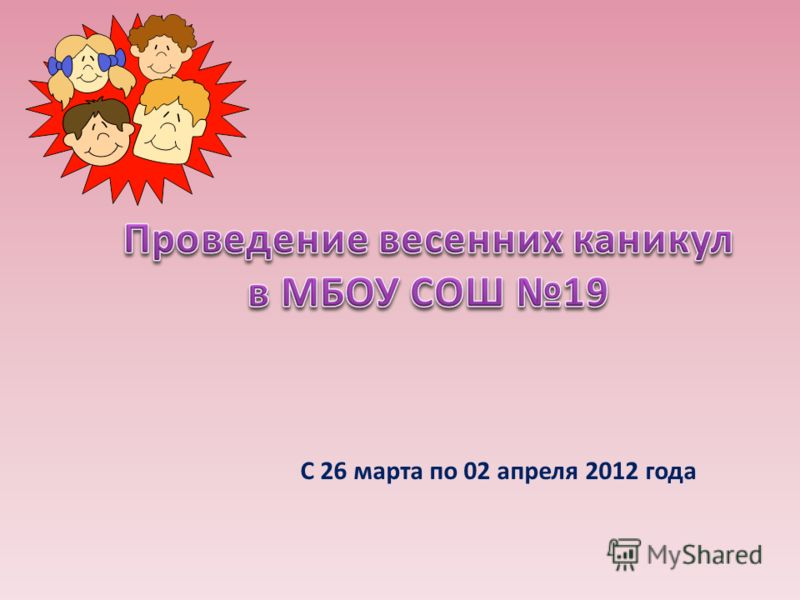 С 26 марта по 02 апреля 2012 года