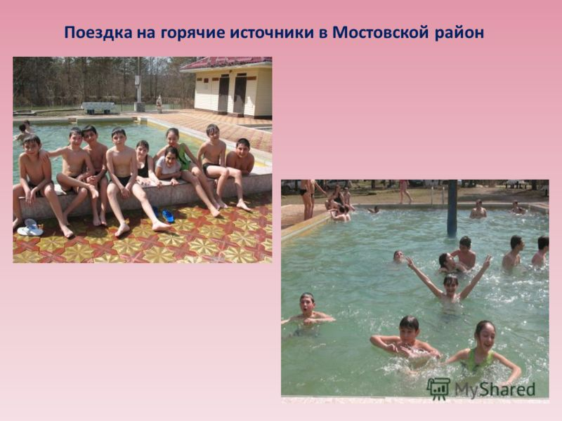 Поездка на горячие источники в Мостовской район