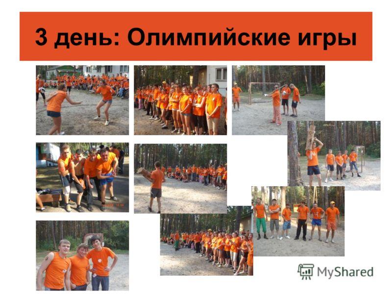 3 день: Олимпийские игры