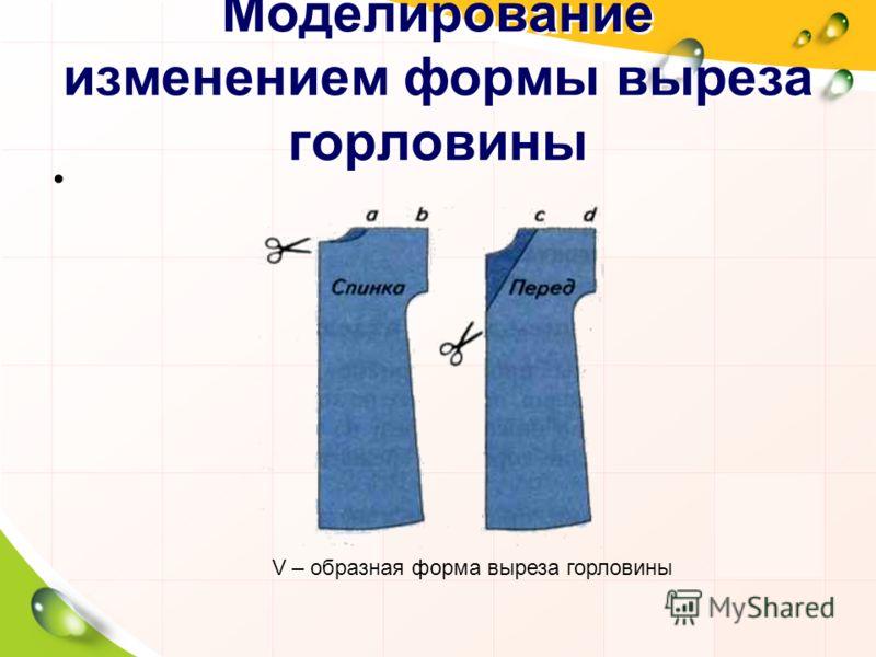 Моделирование изменением формы выреза горловины. При изменении формы выреза нужно нанести новую линию выреза горловины на выкройке переда и спинки. Фигурный вырез «V» образный вырез