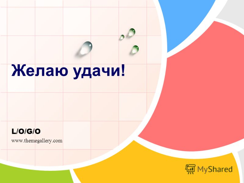 Интернет-ресурсы: http://trudovik.ucoz.ua/load/prezentacija_ modelirovanie_nochnoj_sorochki/2-1-0- 639 http://festival.1september.ru/articles/52160 8/ http://www.ikt.oblcit.ru/77/Kosicina/project/ p4aa1.html