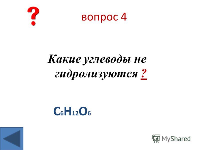 Крахмал Целлюлоза Гликоген (С 6 Н 10 О 5 ) n (гидролизуются на большое количество молекул моносахаридов) Классификация углеводов Моносахариды ДисахаридыПолисахариды Глюкоза ( виноградный сахар) Фруктоза Рибоза С 6 Н 12 О 6 (не гидролизуются) Сахароза